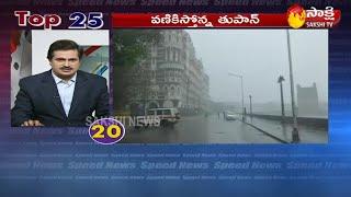 Sakshi Speed News   News@25   Top Headlines@1PM - 17th May 2021   Sakshi TV