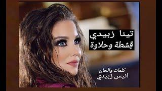 قشطة وحلاوة فيديو كليب  أول اغنية مصرية ل تينا زبيدي