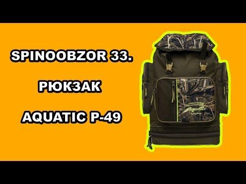 купить Рюкзак Для Рыбалки 33 Л. С Ремешками
