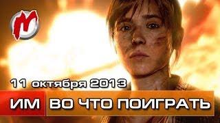 Во что поиграть на этой неделе - 11 октября 2013 (Beyond, The Wolf Among Us, Dragon's Crown) 1080p