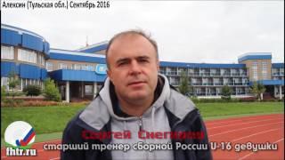 Сентябрь 2016. Сборы в Алексине юношеских команд