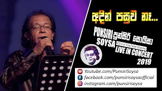 Adin Pasuwa Ne | අදින් පසුව නෑ - Punsiri Soysa - Nohandan Landune Concert 2019