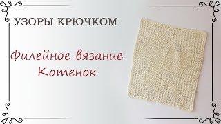 Вязание филейных узоров: котенок