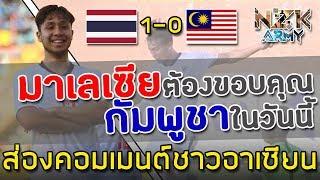 ส่องคอมเมนต์ชาวอาเซียน-หลังไทยเอาชนะเกือบทำให้มาเลเซียตกรอบไปในศึกฟุตบอล-aff-u-18