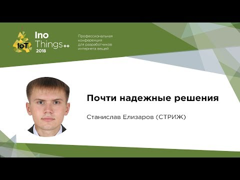 Почти надежные решения / Станислав Елизаров (Стриж)