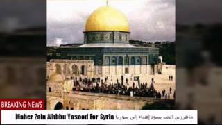 ماهر زين الحب يسود #إهداء إلى سوريا maher zain Alhubbu Yasood#For syria