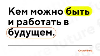 ПРОФЕССИИ БУДУЩЕГО, настоящего и ваши перспективы на рынке труда   Лекции CourseBurg.ru