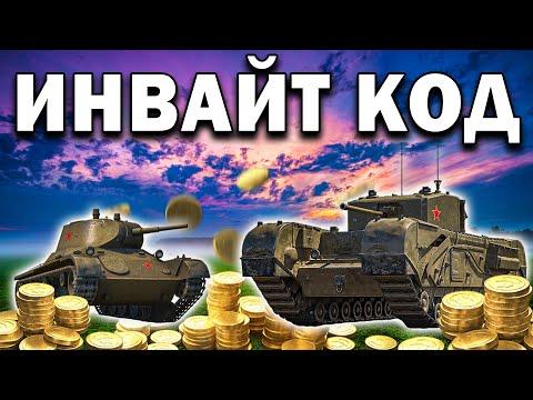 Черчилль 3 💥 ИНВАЙТ КОД на ДЕКАБРЬ 2019 для Рекрута World of Tanks, 1600 золота, 9 дней према