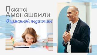 Гуманная педагогика - Интервью с Паатой Амонашвили
