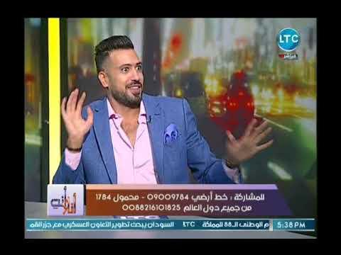 مذيعة LTC تحرج عمرو راضي بسؤال عالهواء  لو الدنيا كلها رجالة كنتوا هتعيشوا ازاي
