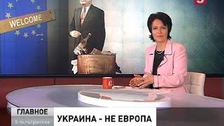Украина - не Европа