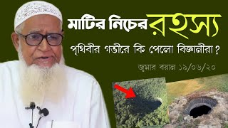 Download Lagu পৃথিবীর জমিনের নিচের রহস্য আল্লামা লুৎফর রহমান Allama Lutfur Rahman New Bangla Waz mp3