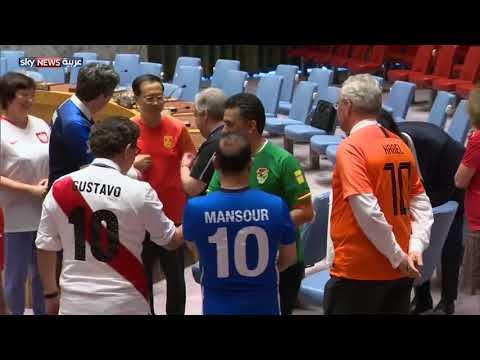أعضاء مجلس الأمن التابع للأمم المتحدة بقمصان منتخبات كأس العالم  - 01:21-2018 / 6 / 15