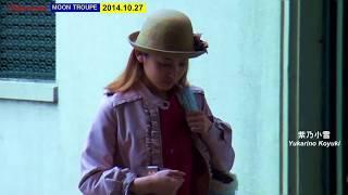 2014.10.27 shooting MOON TROUPE YUKARINO KOYUKI.