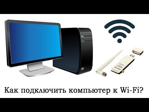 Как подключить wifi на компьютере