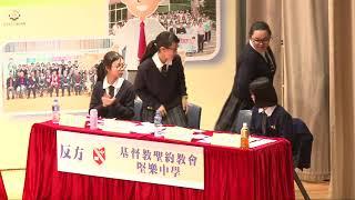 Publication Date: 2018-02-12 | Video Title: 第十七屆《基本法》多面體全港中學生辯論賽粵語組總決賽