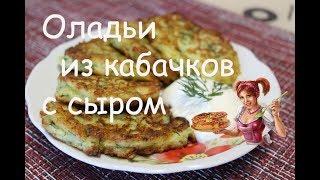 Оладьи из кабачков с сыром. Простой вкусный рецепт