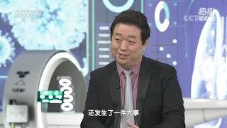《透视新科技》 20200523 认识病毒(上)| CCTV科教