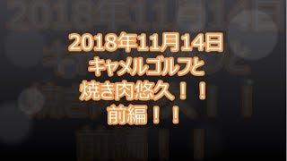 今回もブログ的な動画です! 11月14日 御宿にあるキャメルゴルフリゾー...