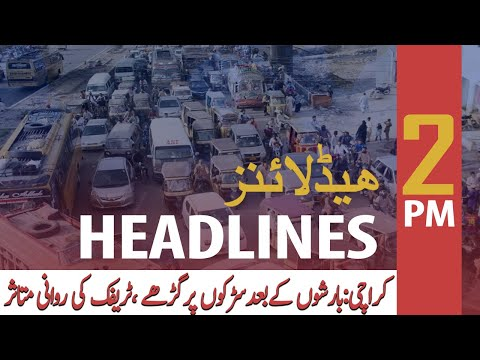 ARYNews Headlines  2 PM  10th August 2020