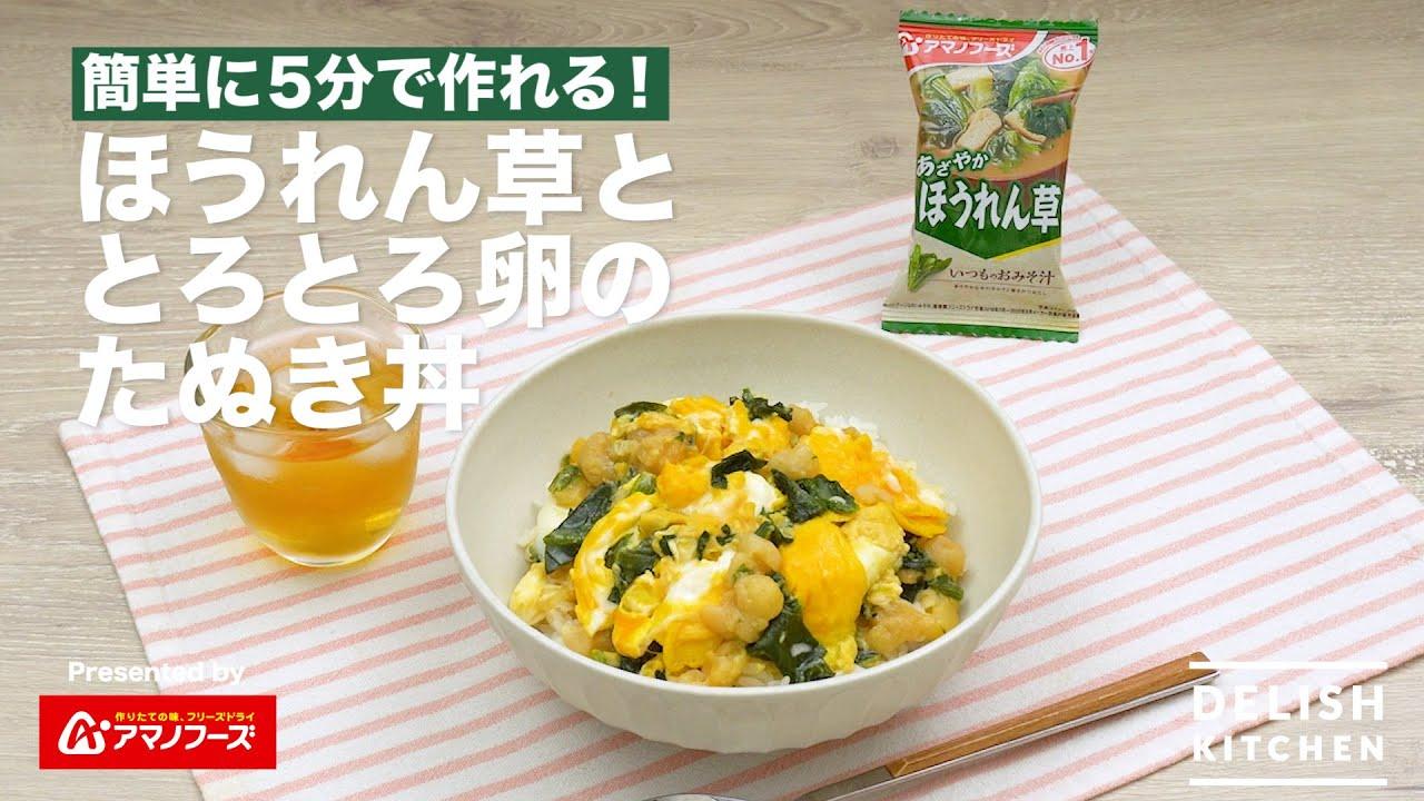 アマノフーズ フリーズドライ「いつものおみそ汁(ほうれん草)」アレンジレシピ:使って5分!「とろとろ卵のたぬき丼」