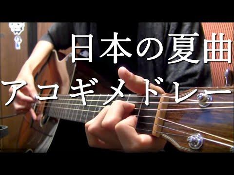 "Japan Summer medley on guitar by Osamuraisan アコギ一本で夏っ""ぽい""曲を繋げて弾いてみた"