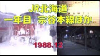 JR北海道発足1年目1988年冬