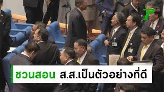 ติวส-ส-เป็นตัวอย่างทีดีกับปชช-20-06-62-ข่าวเย็นไทยรัฐ