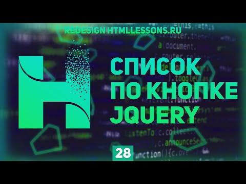 ВЫПАДАЮЩИЙ СПИСОК JQUERY - ВЕРСТКА НА ПРИМЕРЕ РЕДИЗАЙНА HTMLLESSONS.RU #28
