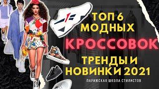 Модные кроссовки 2021 2022 ТРЕНДОВЫЕ И АКТУАЛЬНЫЕ МОДЕЛИ КРОССОВОК