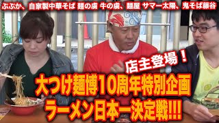 大つけ麺博10周年特別企画 ラーメン日本一決定戦!!!大久保公園から生放...
