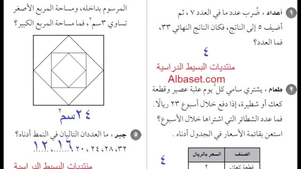 حل الرياضيات اول متوسط كتاب الطالب