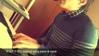 キンモクセイ original song piano & vocal ご視聴いただき ありがとう...