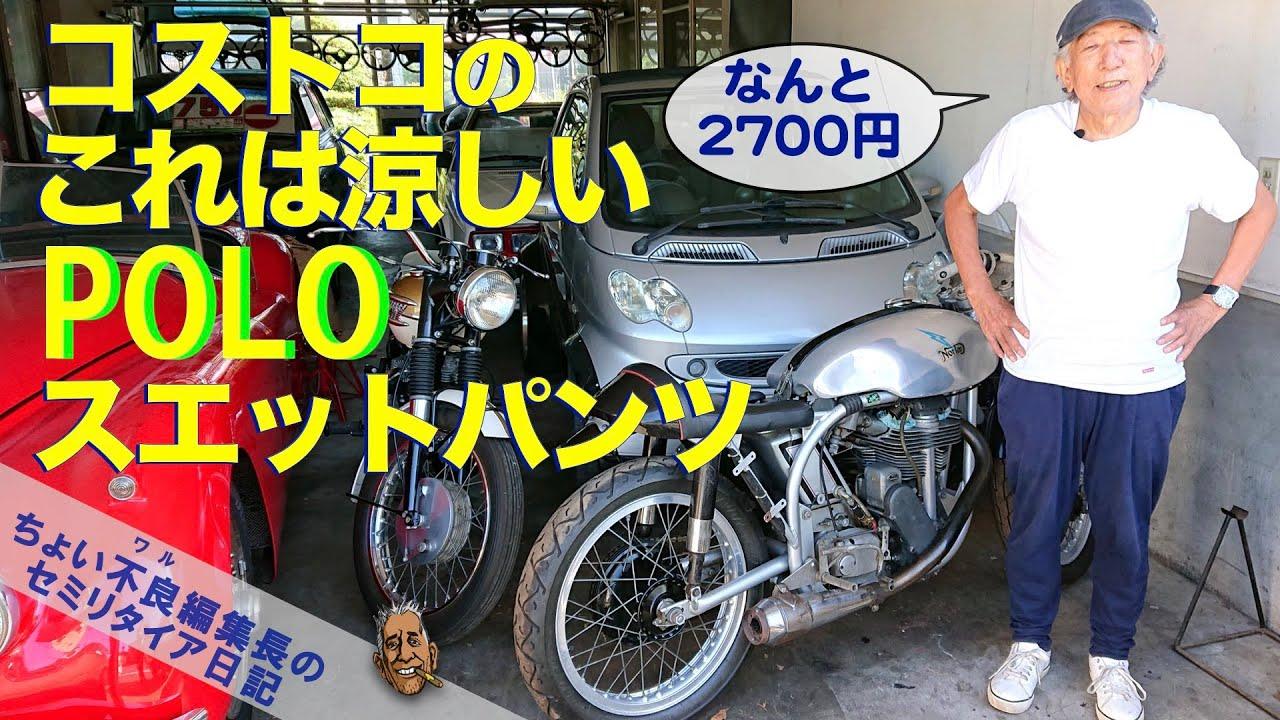 【COSTCO 岸田の100アイテム】2700円! これは涼しいコストコ POLOのスエットパンツ