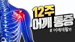 자기전 스트레칭, 현직 물리치료사의 어깨 통증 12주 루틴!
