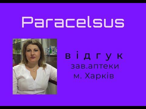 """Отзыв клиента об автоматизации аптеки компанией """"Эксперт-Фарм"""" на программе Парацельс"""