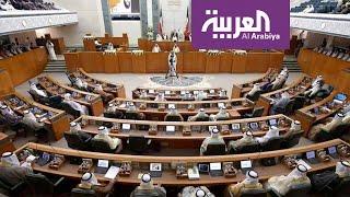 نشرة الرابعة  |  الكويت.. إعفاءات واعتذارات وأزمة في تشكيل الحكومة