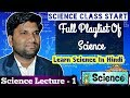 #1 Science | Chapter - 1 | Complete Science Course For UPSC/SPSC/Bank/SSC & Other Competitive Exams