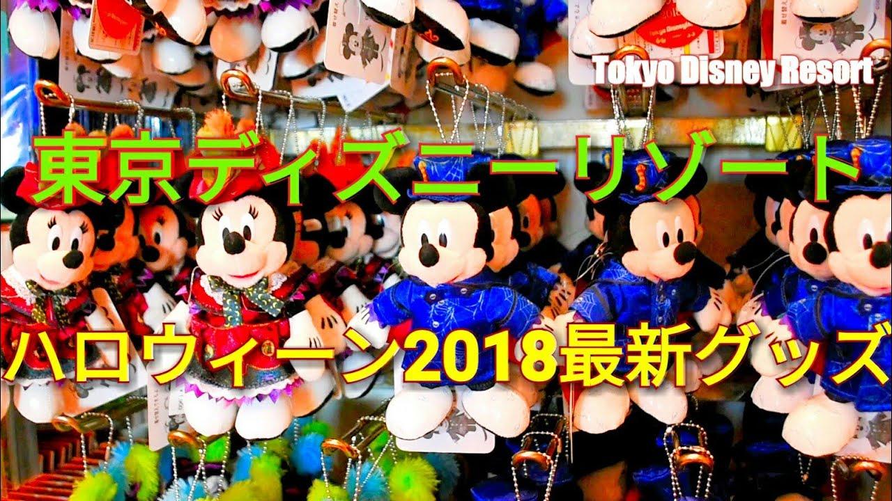 ディズニーハロウィーン2018最新グッズ】東京ディズニーリゾート tokyo