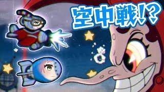 空をかけるおめシス【Cuphead #3】