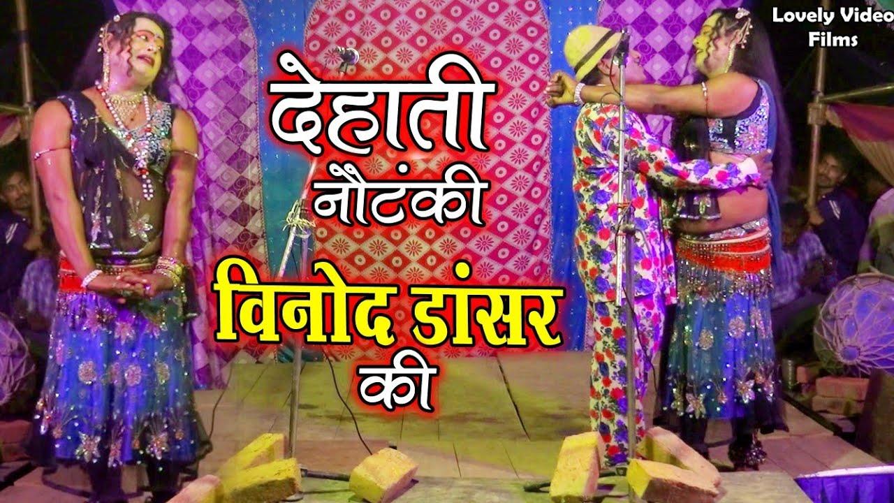 देहाती नाच@भौजी बाड़ी परेशान भइया घरवा नाही बाटे का # विनोद डांसर की नौटंकी_Lovely Video Films