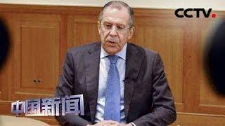 [中国新闻] 美防长埃斯珀出言不逊 俄官员强硬回击 | CCTV中文国际