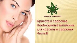 Красота и здоровье Необходимые витамины для красоты и здоровья  Часть 8
