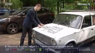 москва24 эфир ПРОДАЖА  АВТОНОМЕРОВ В МОСКВЕ