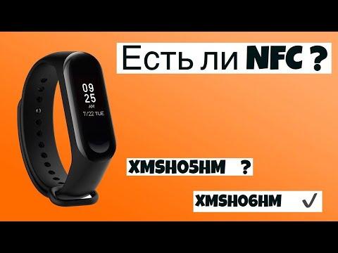 Как узнать есть ли NFC на Mi Band 3 | какая модель с Nfc | работает ли Nfc в России