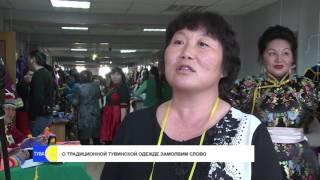 Сохраним тувинский национальный костюм