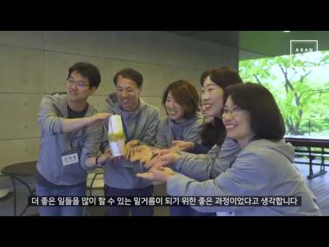 [아산나눔재단_아산 프론티어 아카데미] 제7기 영상