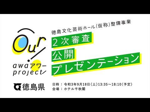 awa アワー project・公開プレゼン【※プログラム・JV名は概要欄】