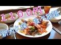 新大久保で1100円の食べ放題に行ってみた!