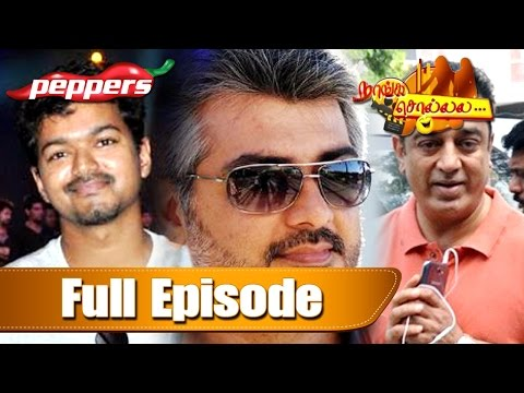 Nanga Sollala | Full Episode | Tamil Film Gossip | Feb 5th, 2015
